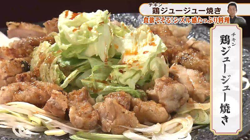 鶏(チキン)ジュージュー焼き」