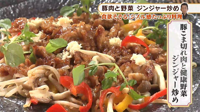 豚こま切れ肉と健康野菜 ジンジャー炒め