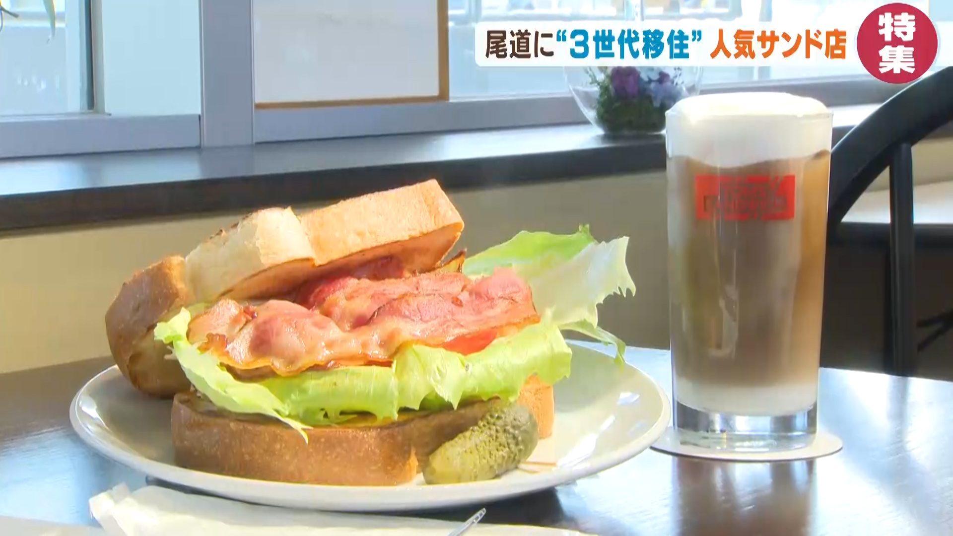 """尾道に""""3世代移住"""" 東京の人気サンドイッチ店"""