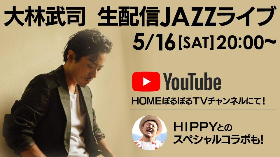 広島出身JAZZピアニスト 大林武司がYouTubeでライブ配信!