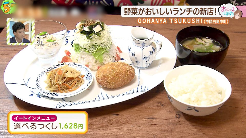 GOHANYA TSUKUSHI