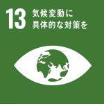「SDGs」13番目の取り組み
