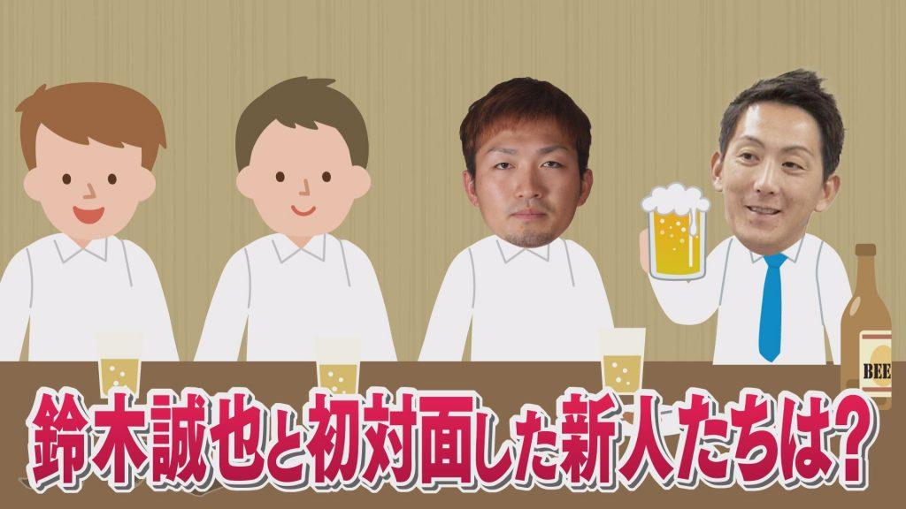 鈴木誠也と初対面した新人たちは?