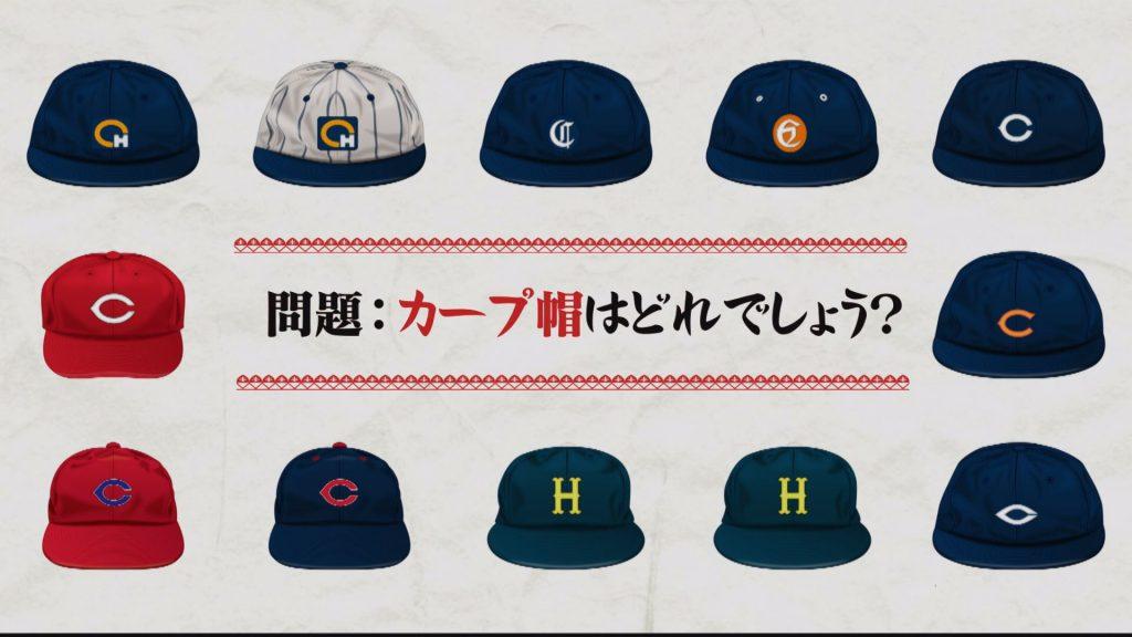 「野球帽から紐解く鯉の歴史」