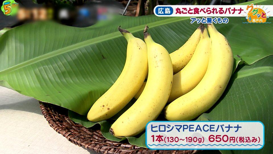 ヒロシマPEACEバナナ
