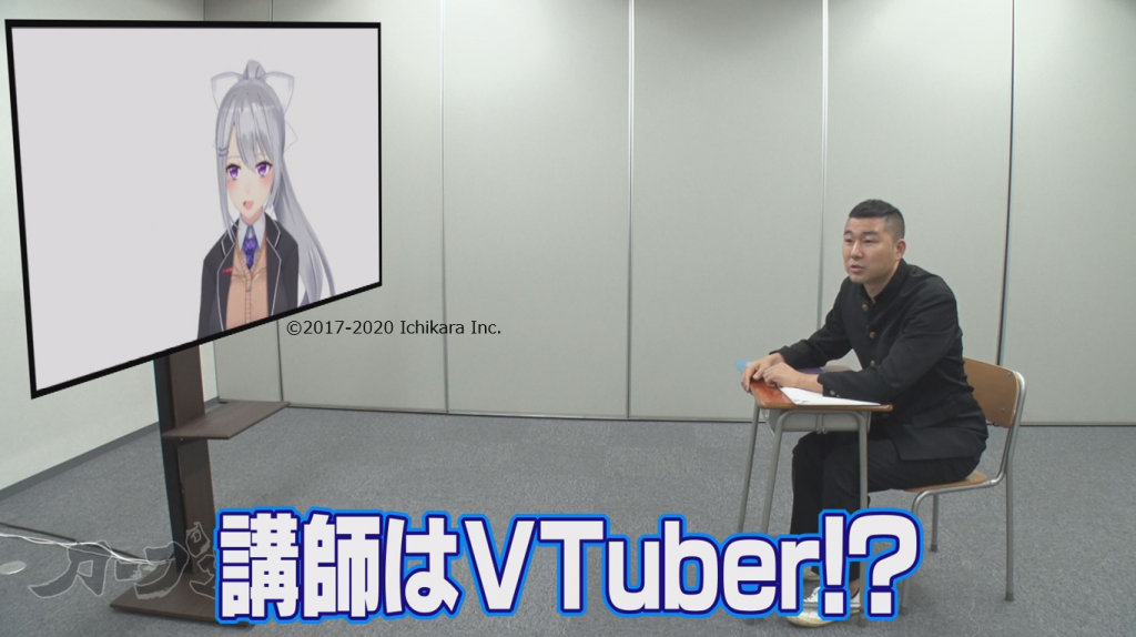 番組MC中島尚樹は初のVTuberとの対面
