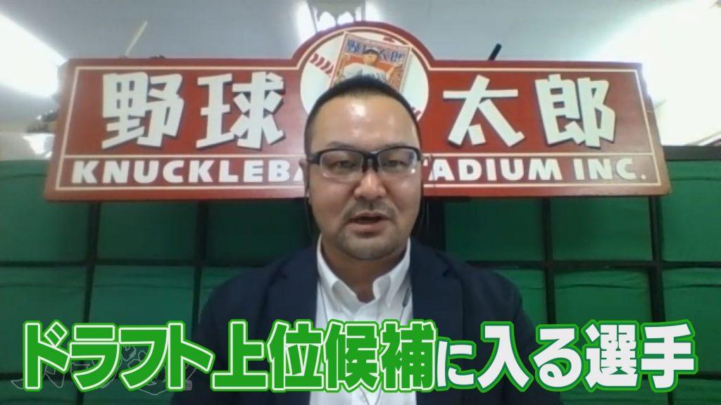 「野球太郎」編集長 持木先生