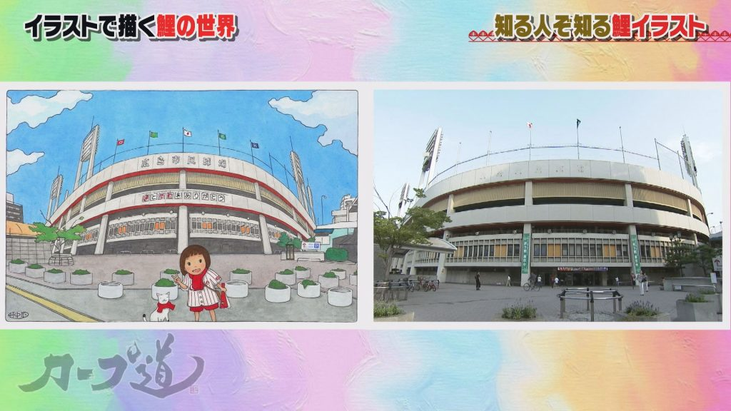 旧広島市民球場のイラスト