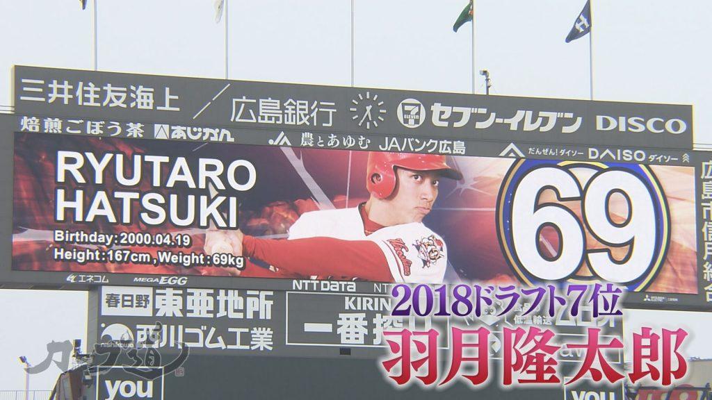 2018年ドラフト7位羽月隆太郎選手