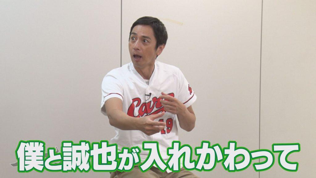 徳井「僕と誠也が入れかわって」