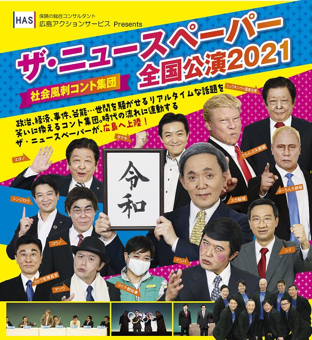 ザ・ニュースペーパー全国公演2021