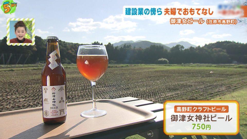 御津女ビール