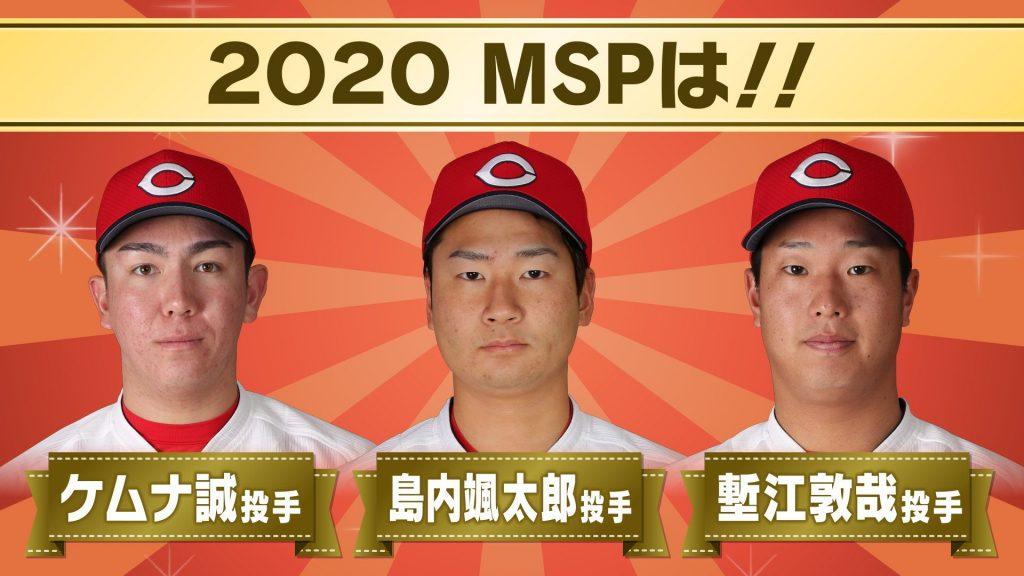 2020 MSP