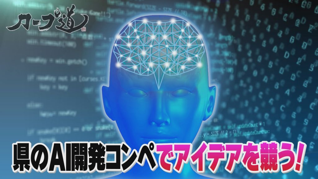 AIコンペでアイディアを競う!