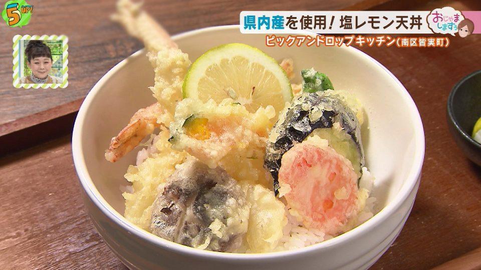 ピックアンドロップキッチン 塩レモン天丼