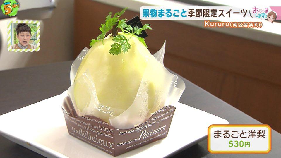 Kururu洋梨ケーキ