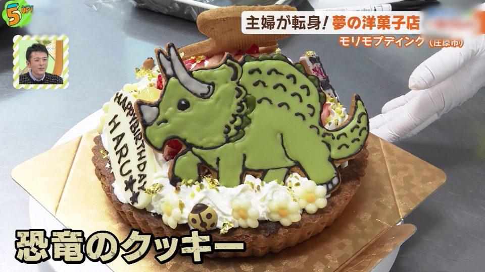 恐竜の誕生日ケーキ