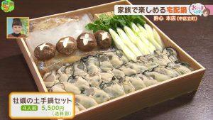 牡蠣の土手鍋セット