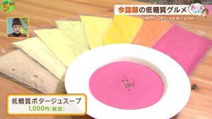低糖質ポタージュスープ