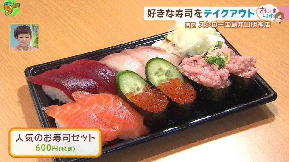 人気の寿司セット