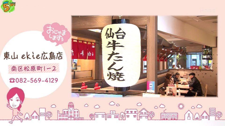 仙台牛タン 東山 ekie広島店