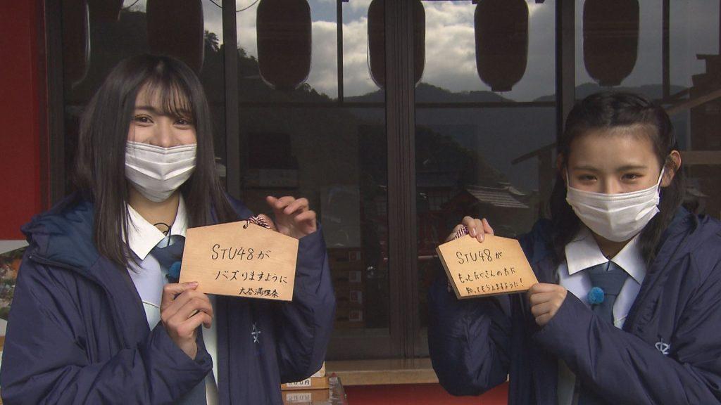 STU48大谷満理奈・峯吉愛梨沙