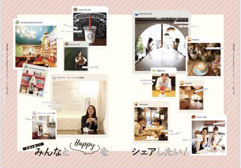 #広島Cafe