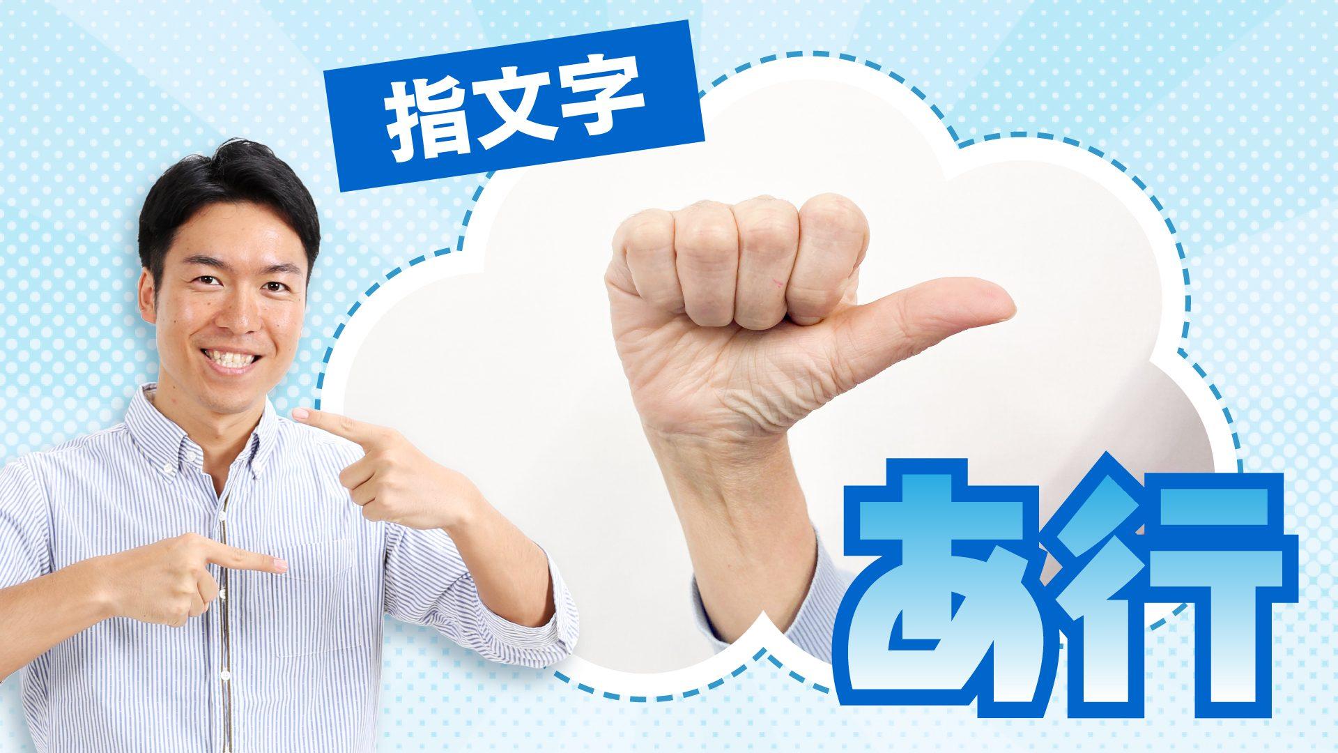 【写真で分かる】手話の指文字を覚えよう!「あ行」編
