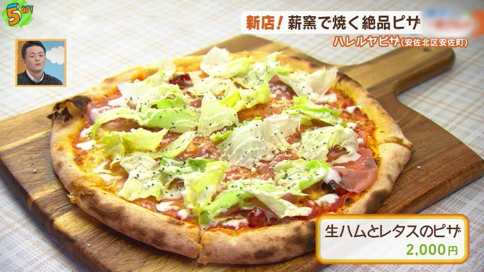 生ハムとレタスのピザ