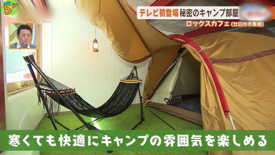 室内キャンプ