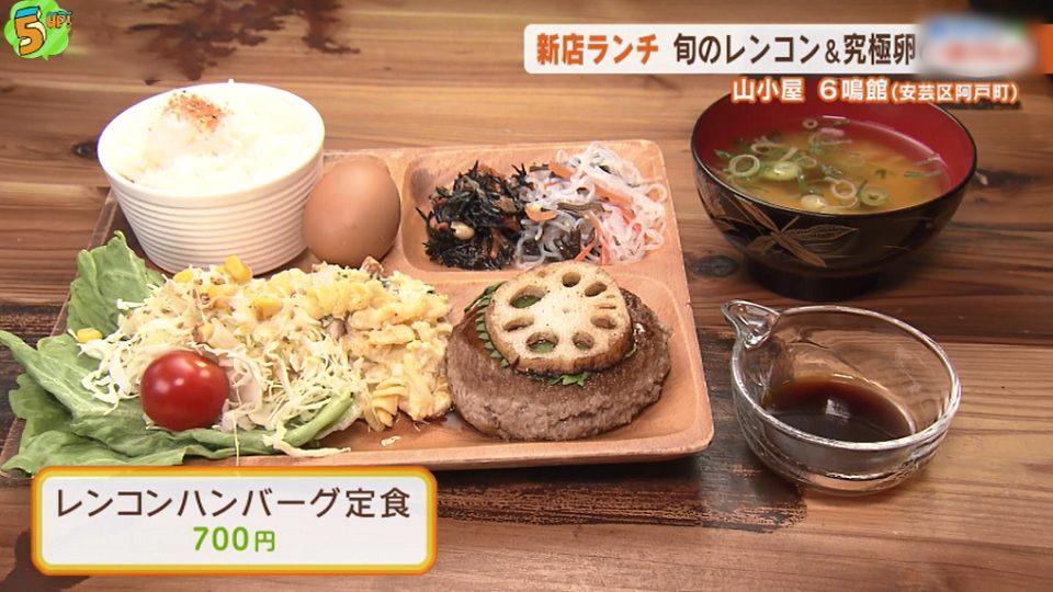 レンコンのハンバーグ定食