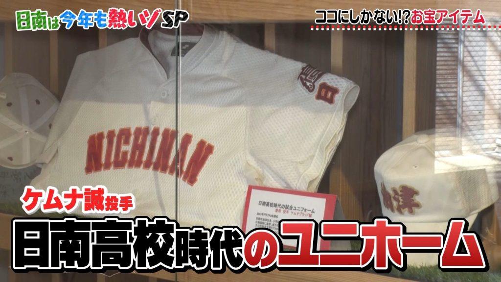 ケムナ誠投手の学生時代のユニフォーム
