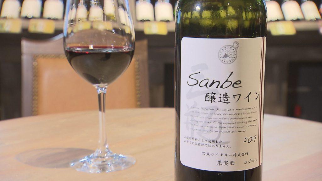 ワインSanbe