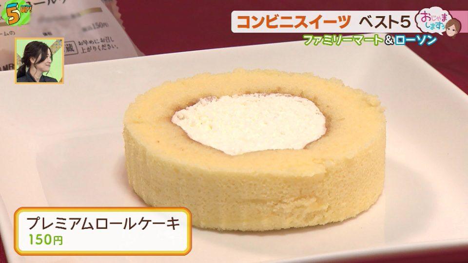 ・プレミアムロールケーキ