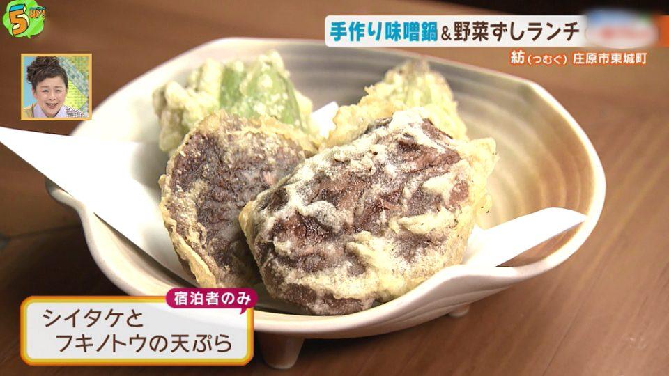 シイタケとフキノトウの天ぷら
