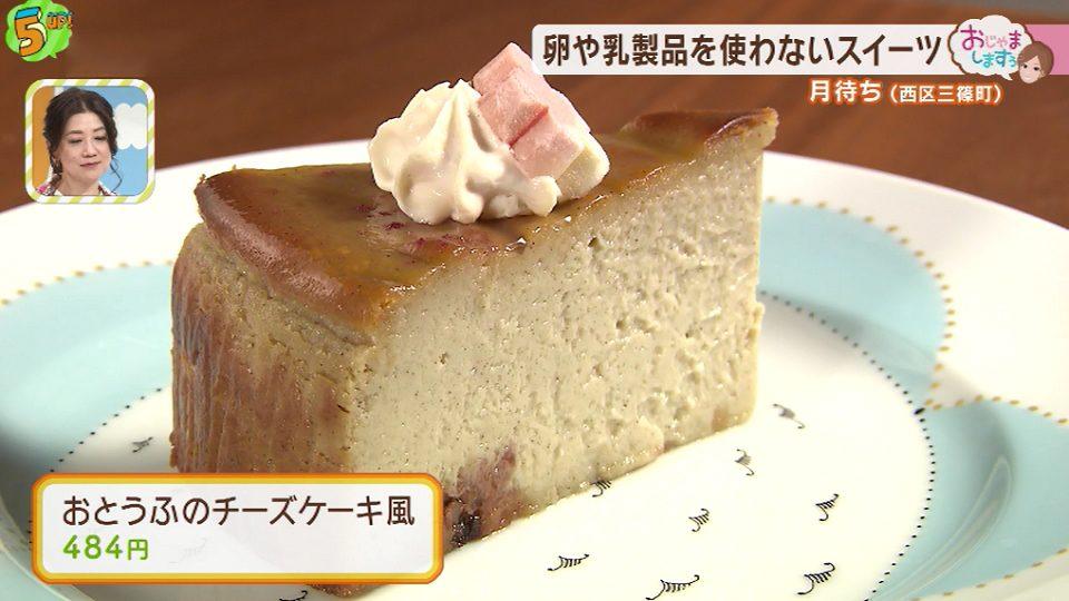 お豆腐のチーズケーキ風