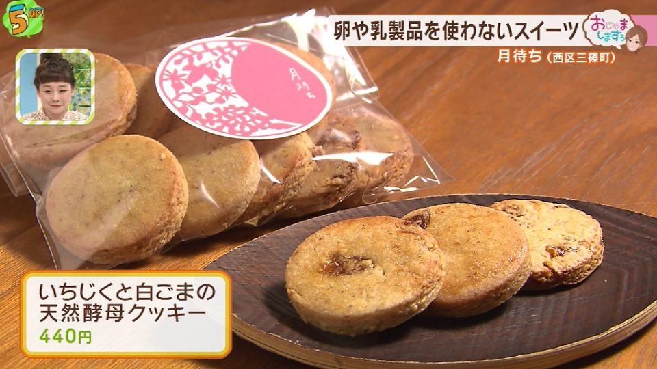 いちじくと白ごまの天然酵母のクッキー