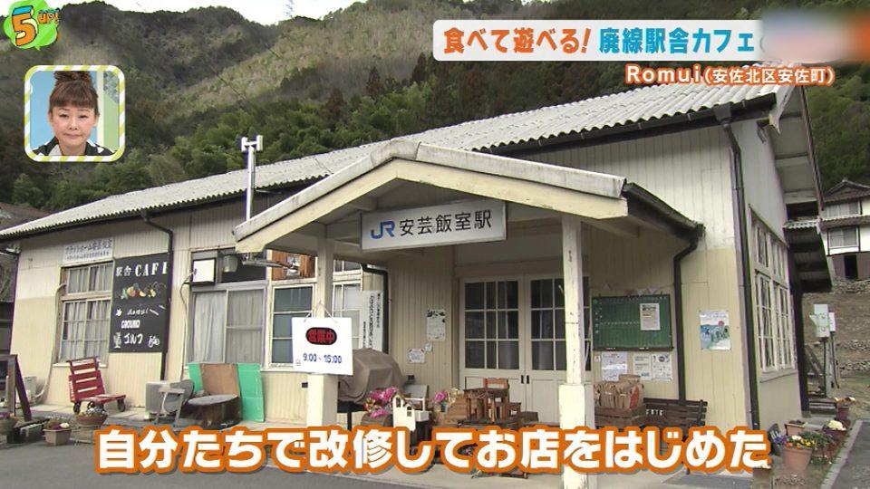 駅舎カフェ Romui