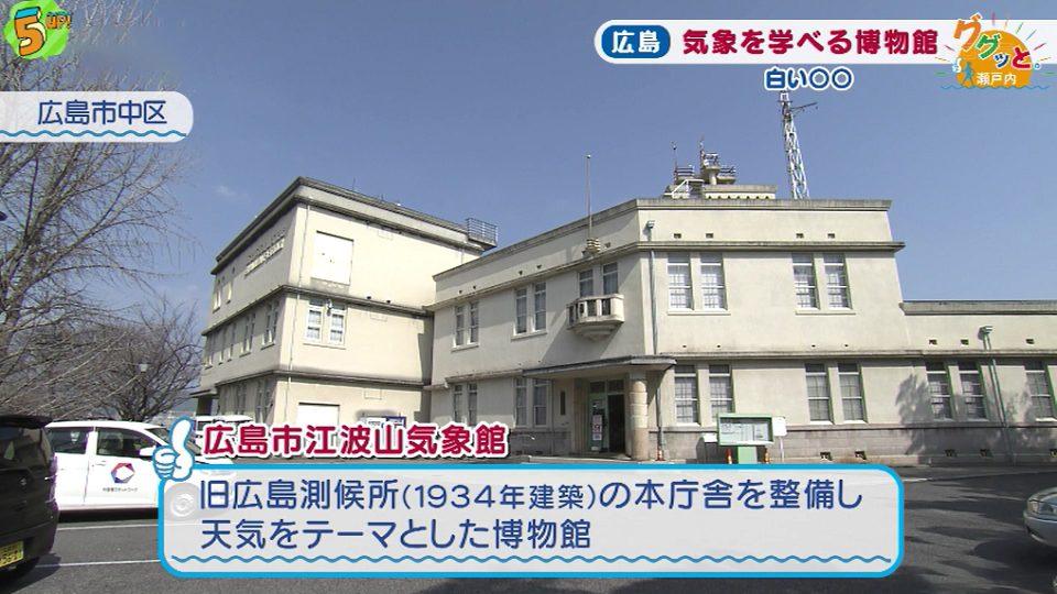 広島市江波山気象館