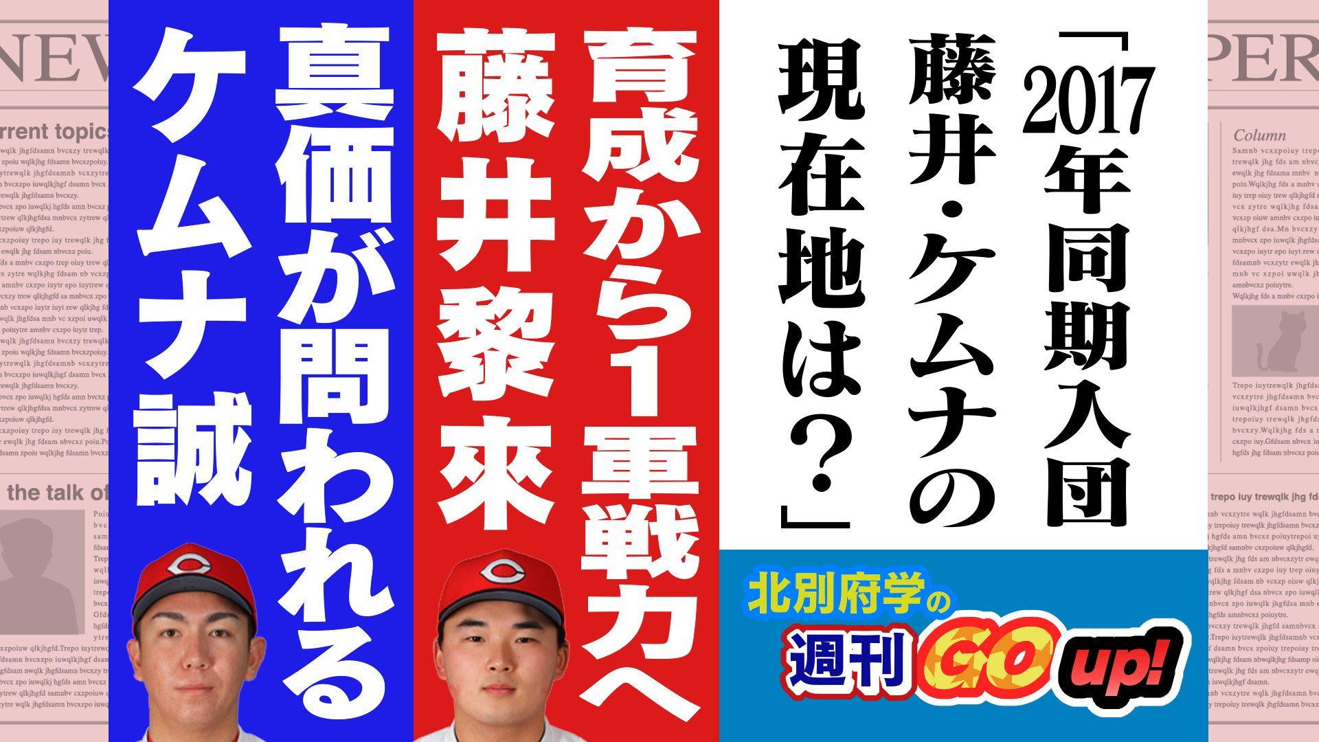 「2017年同期入団の2人!藤井・ケムナの現在地は?」 北別府学が徹底解説!