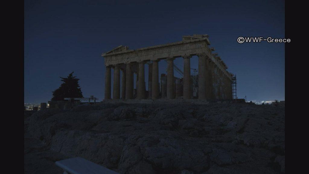 パルテノン神殿も消灯