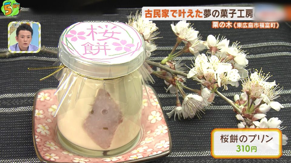 桜餅のプリン