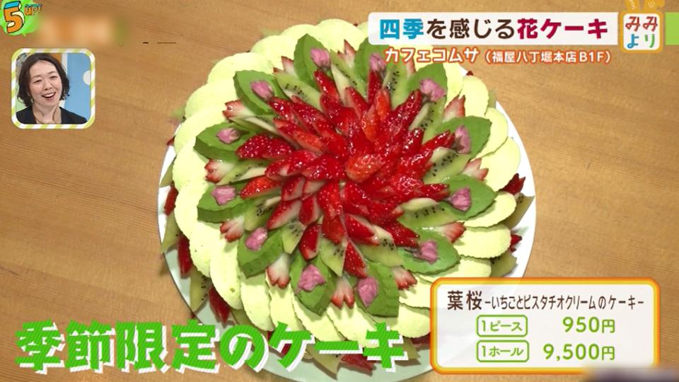 葉桜のケーキ