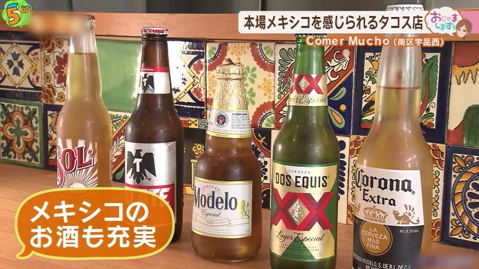 メキシコのお酒