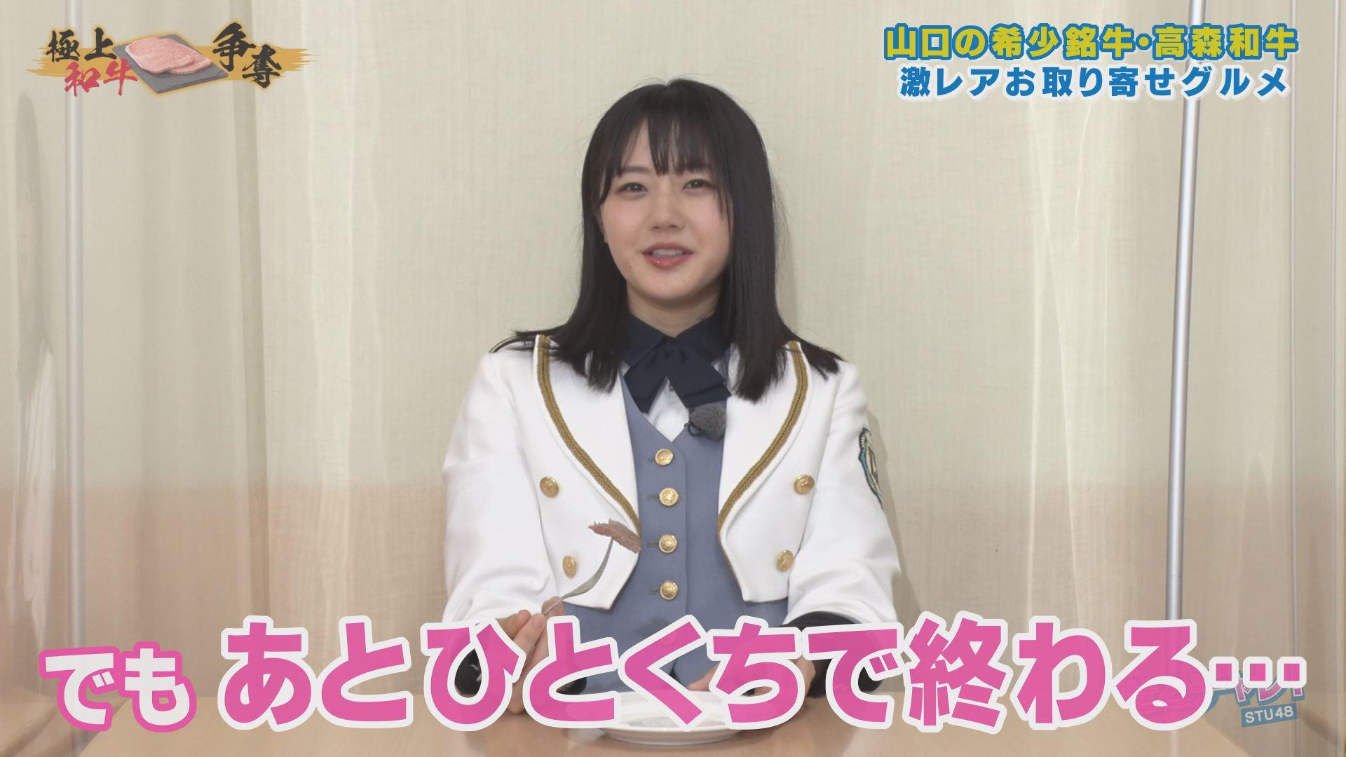 2位瀧野由美子が一口食べて一言