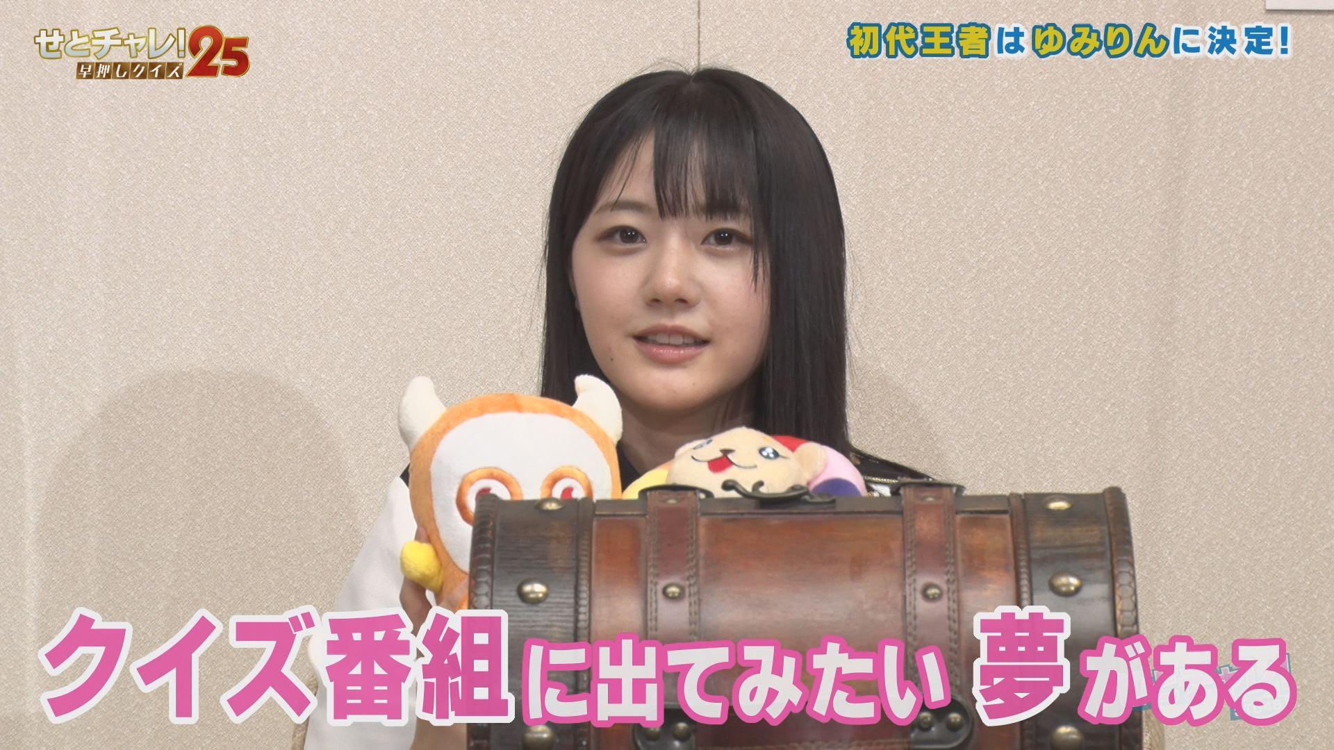 トップ賞ゆみりん(瀧野由美子)夢を語る