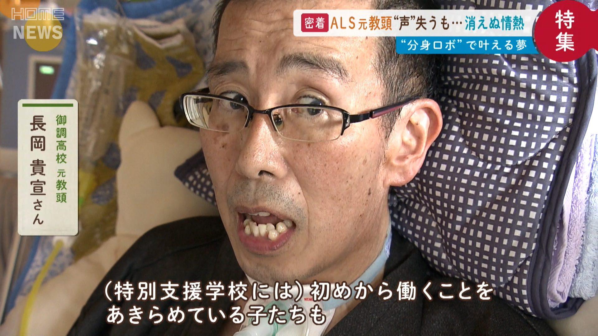 長岡貴宣さん(58)