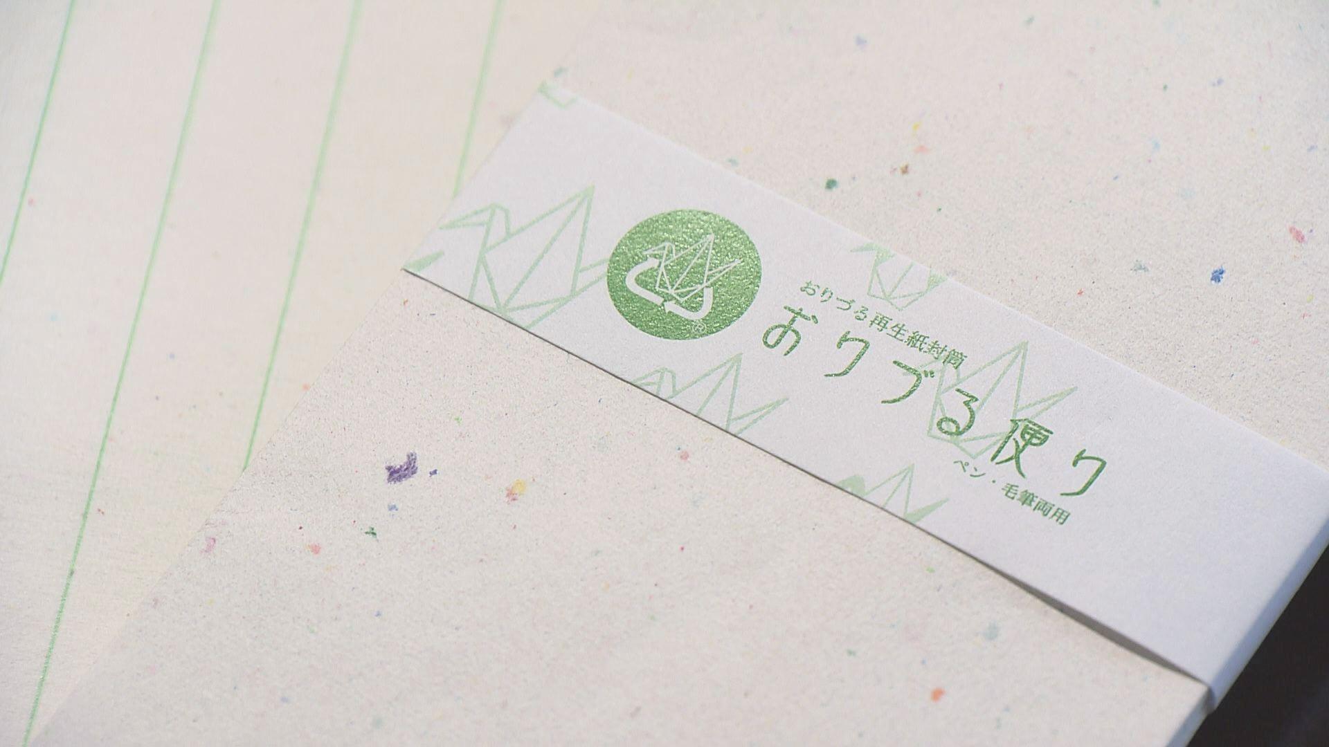 おりづる再生紙による便箋と封筒