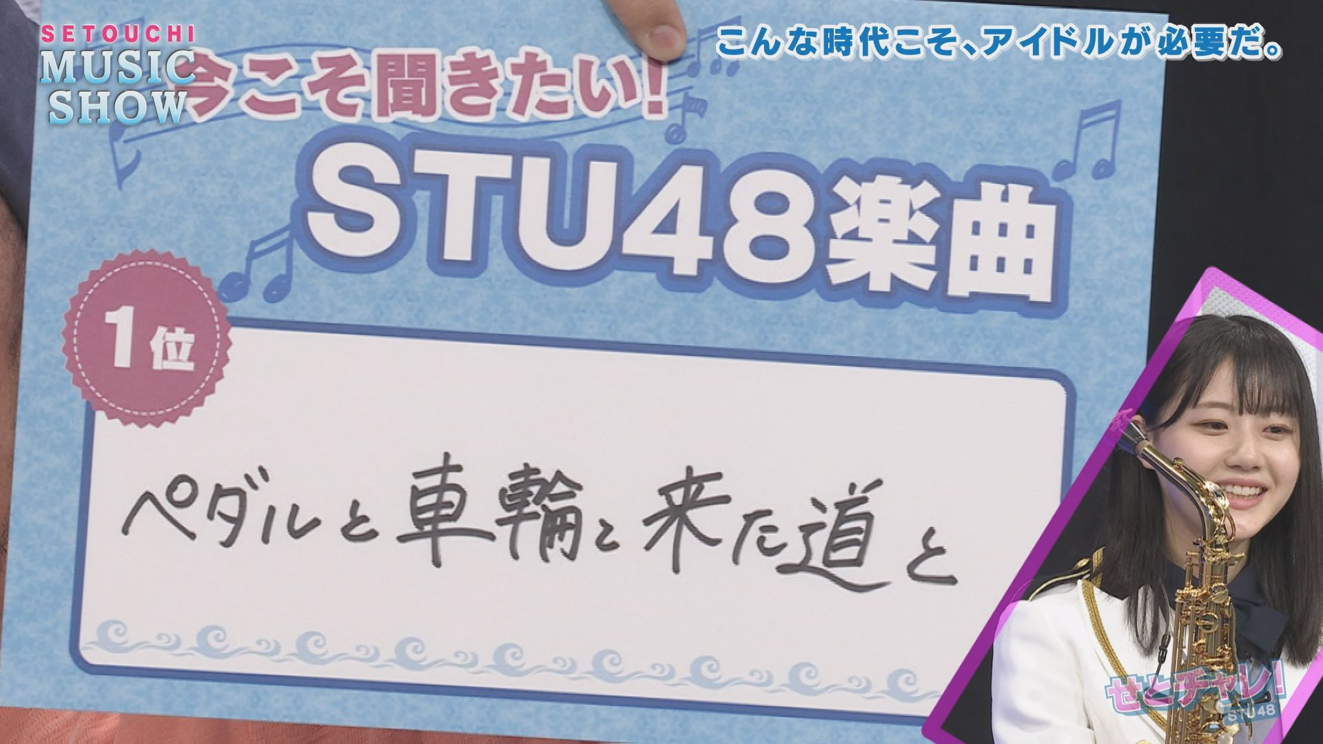 今こそ聞きたい!「STU48名曲ベスト3」を、瀧野由美子が発表