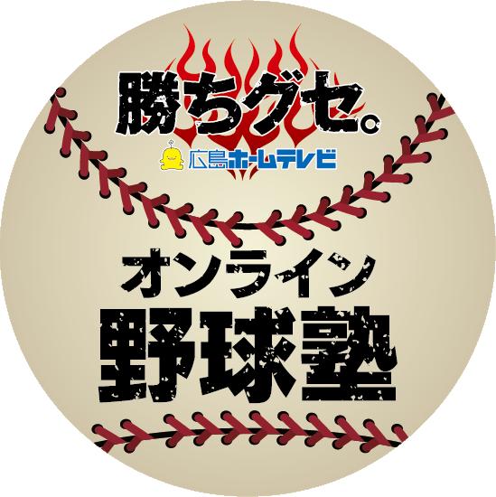 勝ちグセ。オンライン野球塾